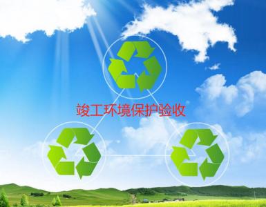 竣工环境保护验收