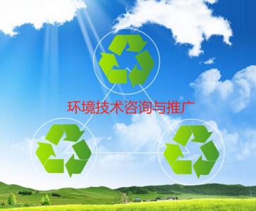 环境技术咨询与推广
